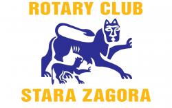 Роари клуб Стара Загора